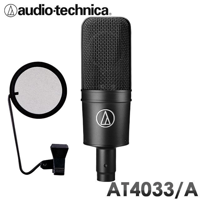 【送料無料】audio-technica コンデンサーマイク AT4033/A(旧品番AT4033/CL) (ポップガード付き) 録音セット【ラッキーシール対応】