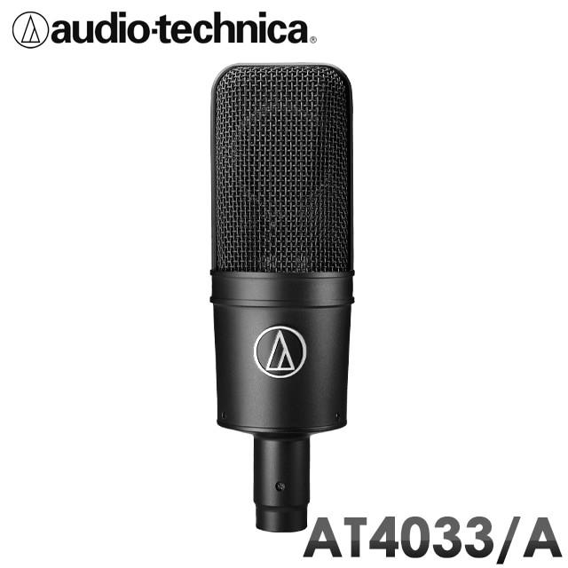 【送料無料】audio-technica AT4033/A(旧品番AT4033/CL) コンデンサーマイク (ギターアンプやボーカルレコーディングに)【ラッキーシール対応】
