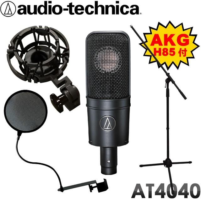 【純正品交換】audio-technica コンデンサーマイク AT-4040 マイクスタンド・ポップガード付きセット (AKGショックマウント H85付属オリジナルセット)【送料無料】【ラッキーシール対応】
