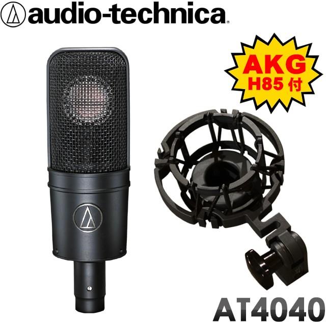 在庫あり【純正品交換】audio-technica コンデンサーマイク AT4040 (AKGショックマウント H85付属オリジナルセット)【送料無料】