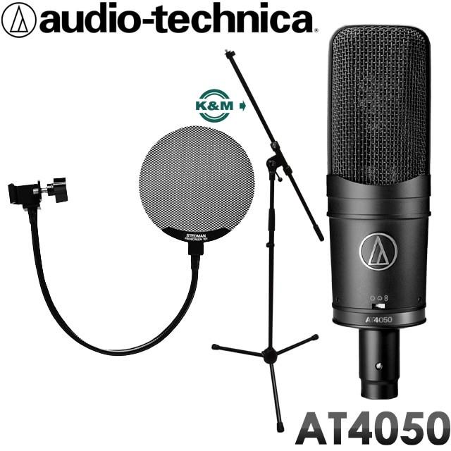 【送料無料】audio-technica コンデンサーマイク AT4050 (K&Mマイクスタンド/金属製ポップフィルター付きセット)