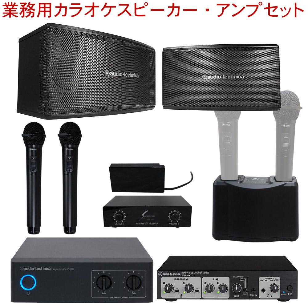 【送料無料】オーディオテクニカ 業務用カラオケスピーカーセット アンプ出力120W 赤外線ワイヤレスマイク2本セット
