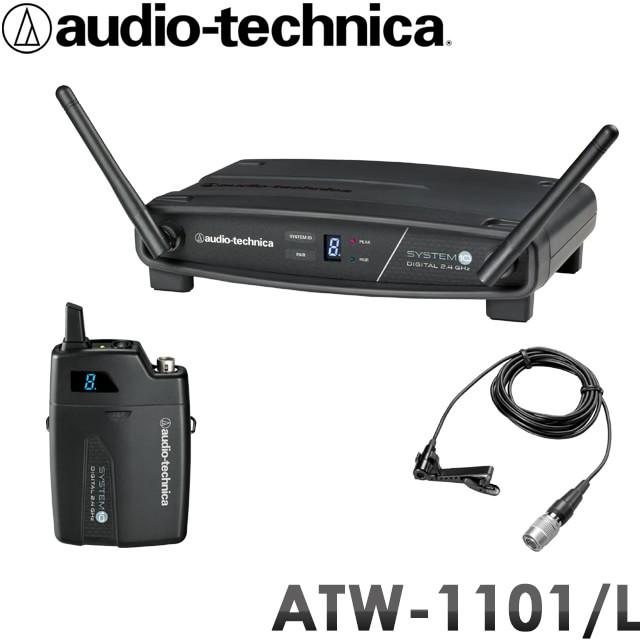 在庫あり■オーディオテクニカ 講義やビジネスに最適 タイピン型マイク付属 ワイヤレスシステム ATW-1101/L【送料無料】【ラッキーシール対応】