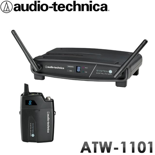 audio-technica ワイヤレスシステム 送受信機セット ATW-1101(マイク・ケーブル別売)【送料無料】