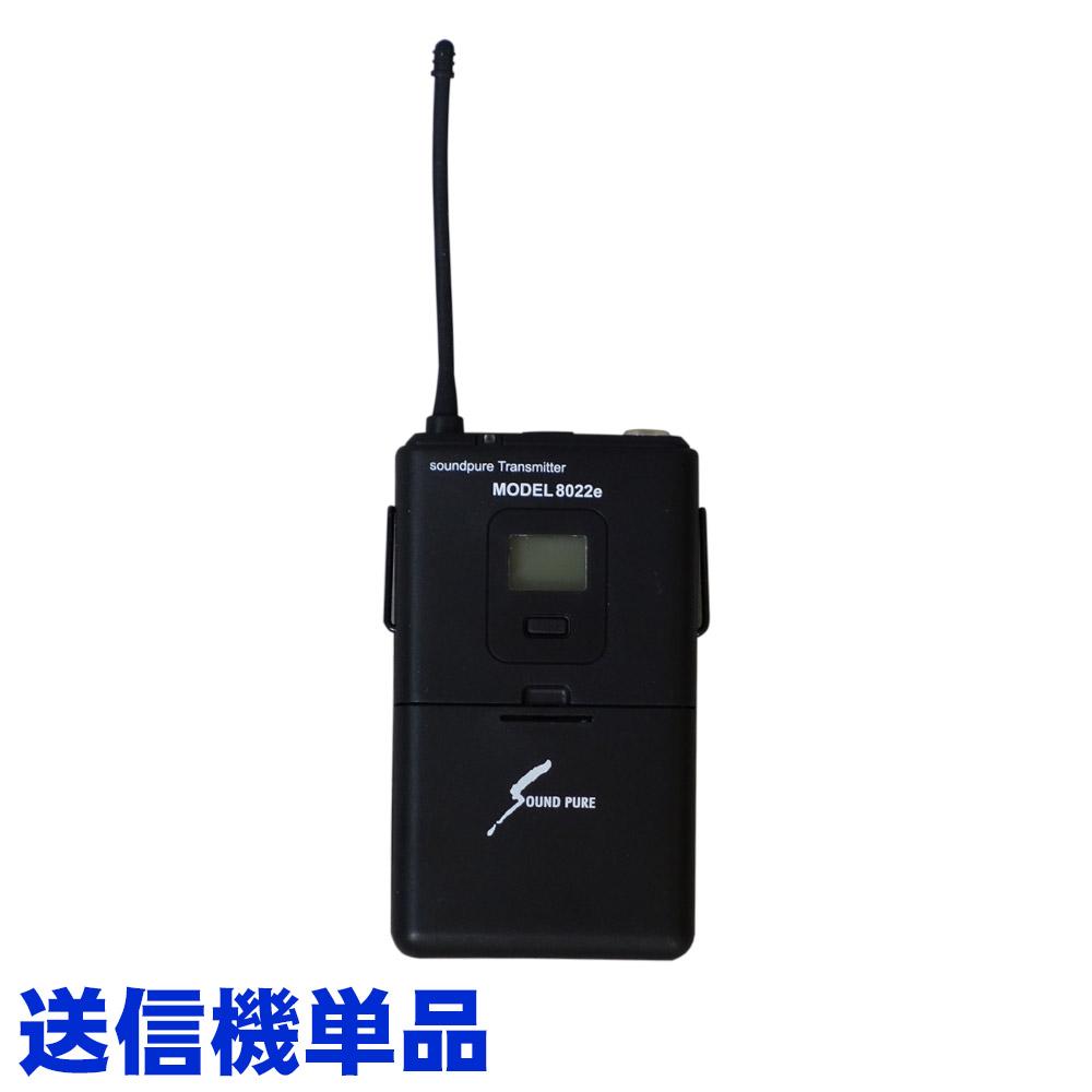 SOUNDPURE サウンドピュア 800MHz ボディパック送信機単品 B-v8022e 1個【ラッキーシール対応】