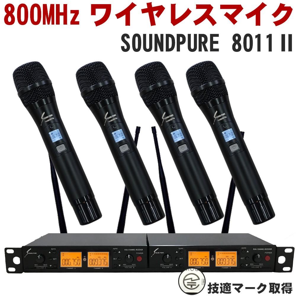 在庫あり【送料無料】ワイヤレスマイク4本セット SOUNDPURE 800MHz ワイヤレスマイク 8011IIマイク+受信機2台