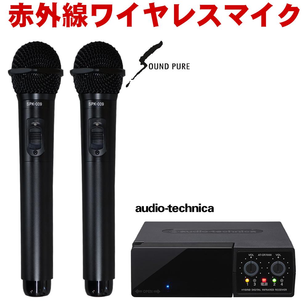 在庫あり■audio-technica AT-CR7000 + SOUNDPURE 赤外線ワイヤレスマイク2本付きセット【ラッキーシール対応】