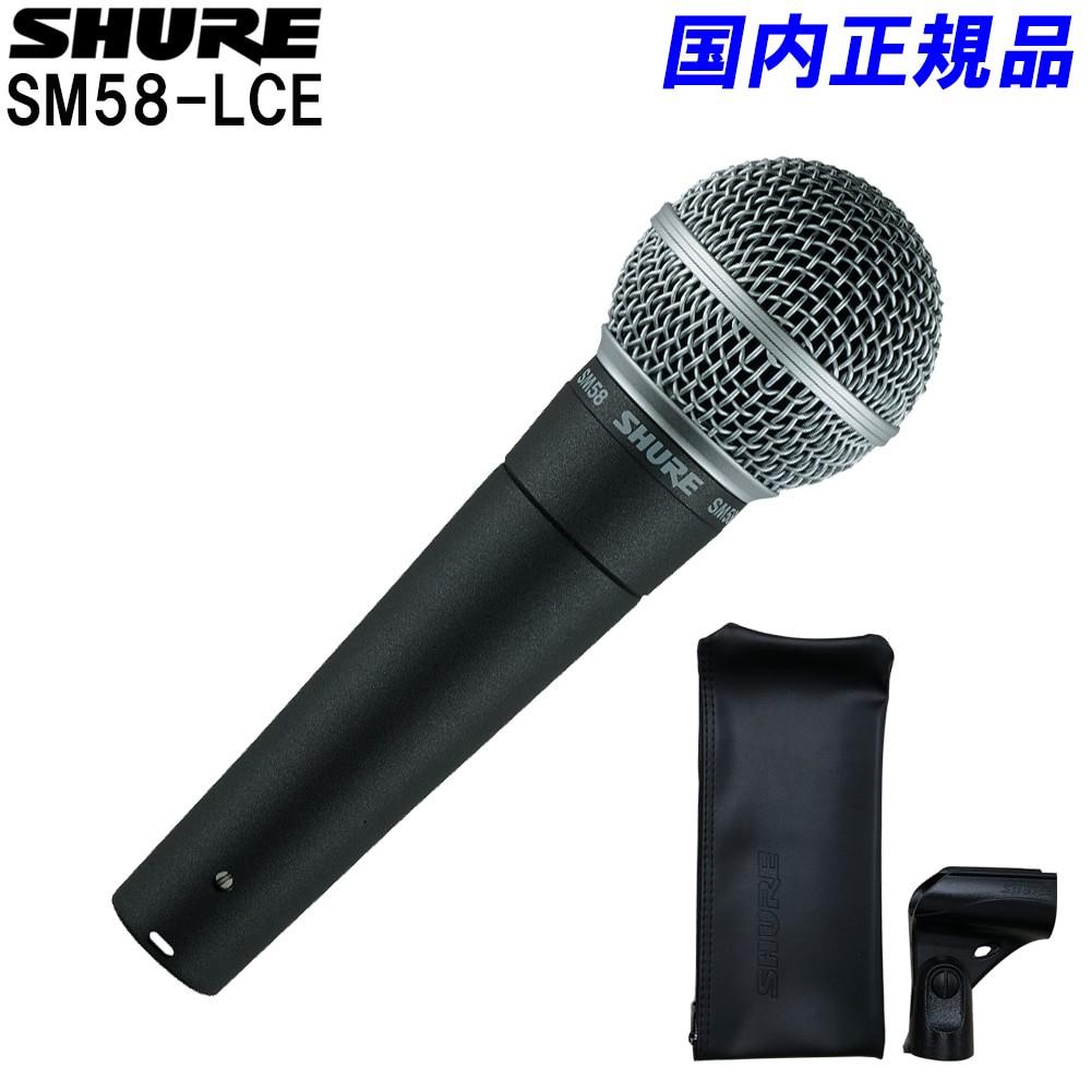 【送料無料】SHURE シュアー SM58-LCE【正規輸入品/安心の2年保証】