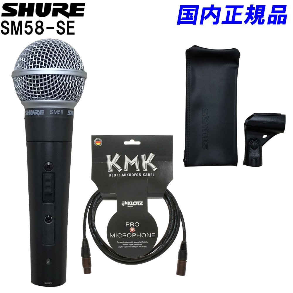 SHURE シュアー SM58SE (スイッチ付き) ドイツ・KLOTZ ハンドメイドマイクケーブル5m付きセット【正規輸入品】