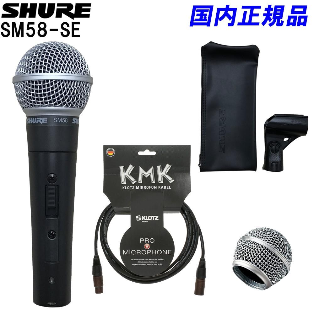 【送料無料】SHURE SM58SE (交換用グリルボール+ドイツ KLOTZ ハンドメイドマイクケーブル5m付き)【本体正規品】