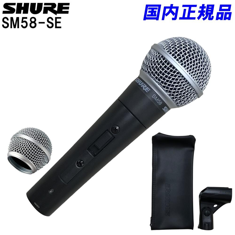 SHURE シュアー SM58SE (スイッチ付き)交換用のグリルボール付きセット【本体 正規品・2年保証】