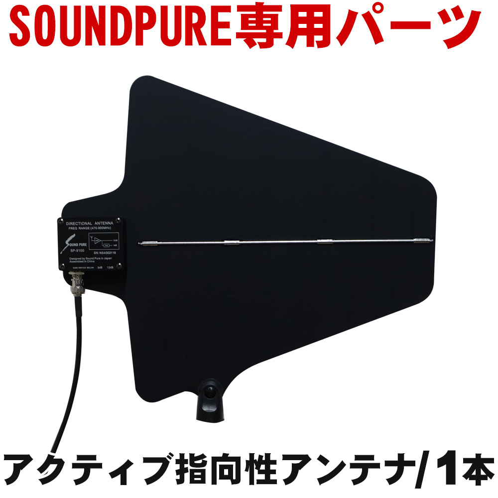 【送料無料】SOUNDPURE ブースター内蔵 アクティブ指向性アンテナ 1本 SP-9100