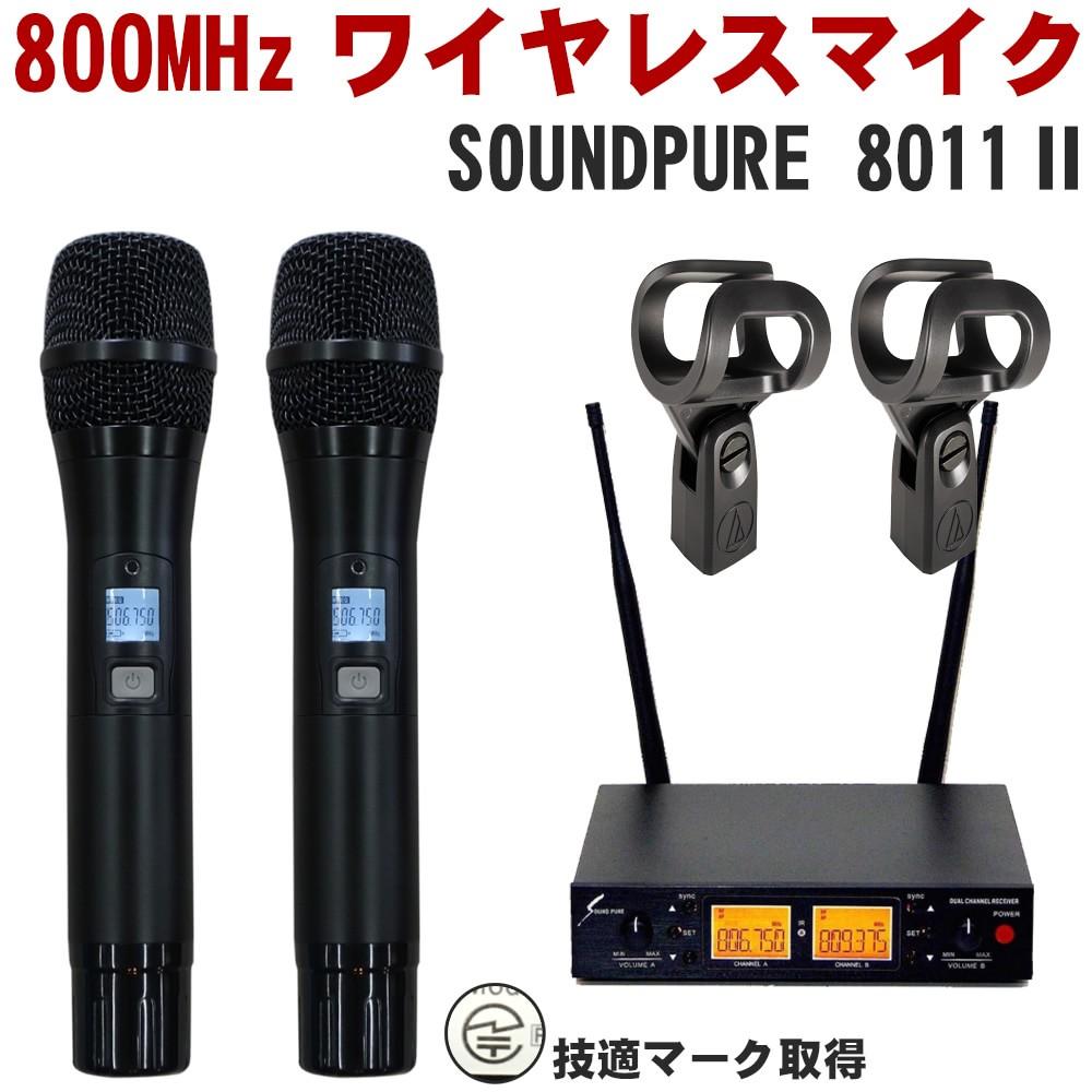在庫あり【送料無料】audio-technica マイクホルダー付き:SOUNDPURE 8011II ワイヤレスマイク2本セット