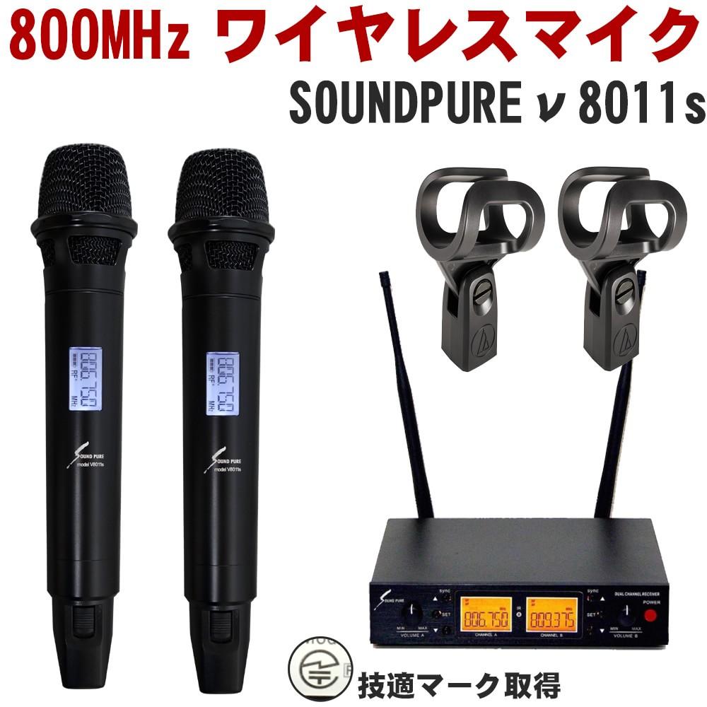 在庫あり【送料無料】audio-technica マイクホルダー付き:SOUNDPURE v8011s ワイヤレスマイク2本セット