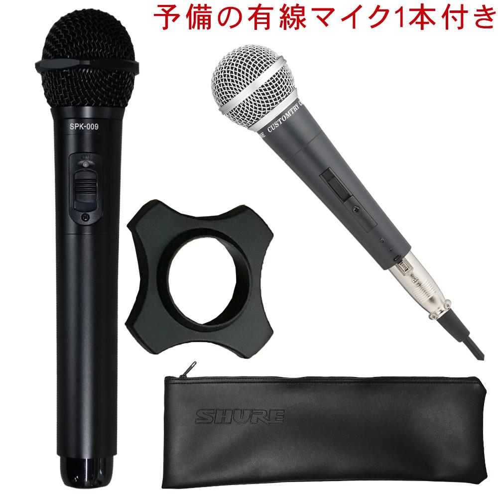 【送料無料】カラオケ マイク SOUNDPURE 赤外線ワイヤレスマイク単品 マイマイクセット(SHUREケース付)