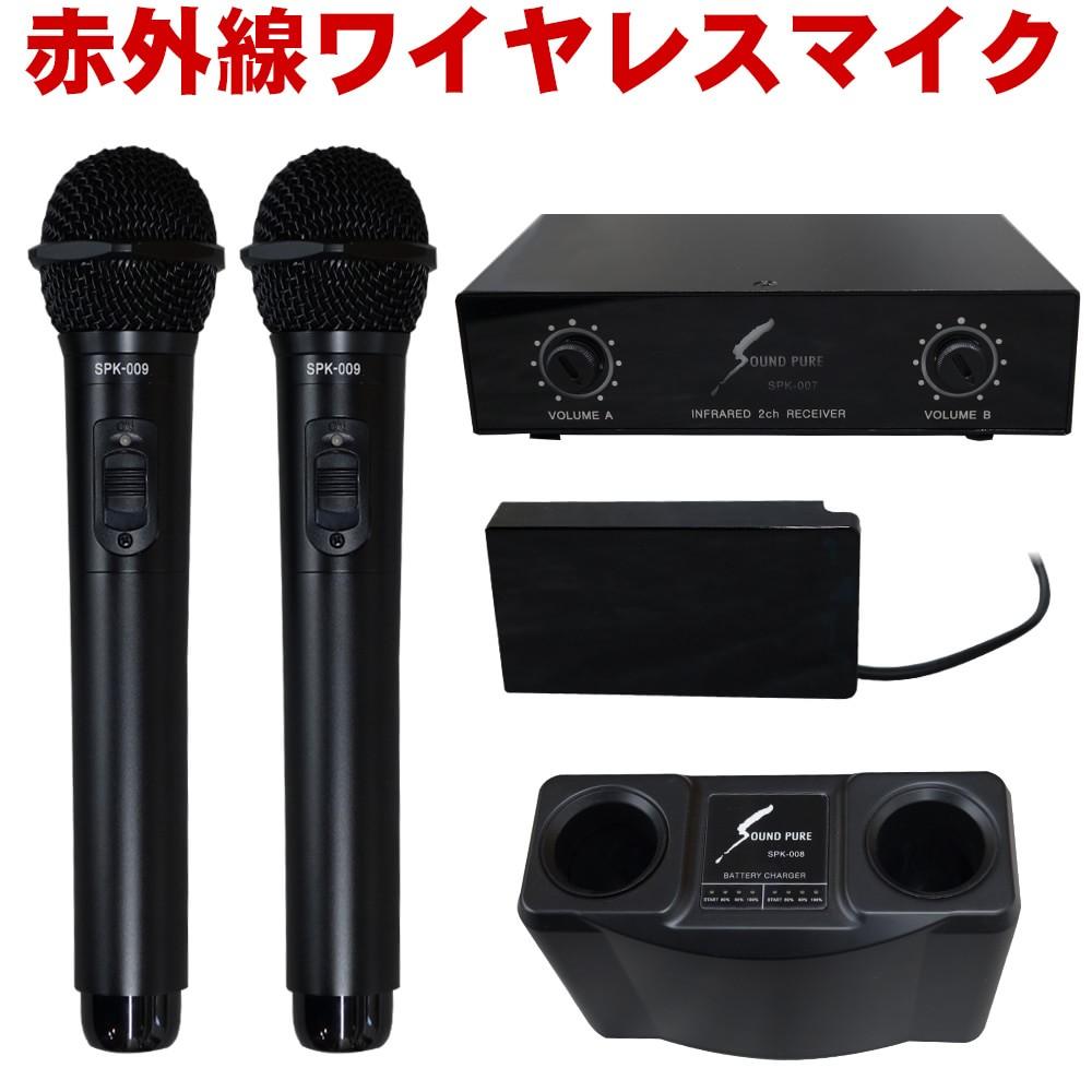【送料無料】SOUNDPURE 赤外線ワイヤレスマイク2本+受信機+充電スタンドセット SPK-030
