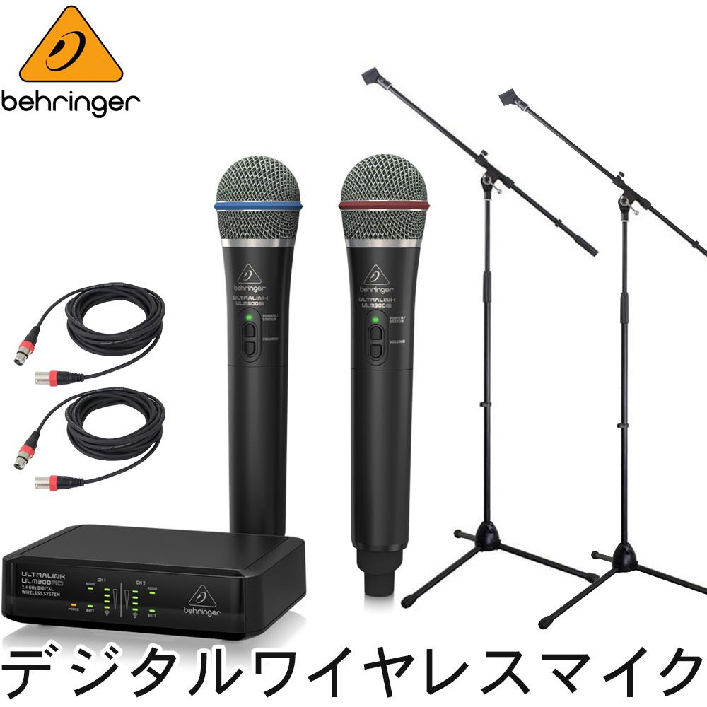 デジタルワイヤレスマイク2本セット ベリンガー ULM302MIC(マイクスタンド・ケーブル付き) 2.4GHz BEHRINGER【ラッキーシール対応】