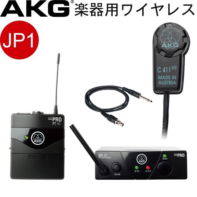 【送料無料】楽器用ワイヤレスマイクセット AKG WMS40 PROMINI INSTRUMENT (JP1)&AKG 楽器用マイクC411付属【ラッキーシール対応】