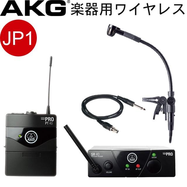 【送料無料】AKG サックスやトランペット向けワイヤレスマイクセット(JP1) WMS40 PRO MINI INSTRUMENTAL SET(JP1)