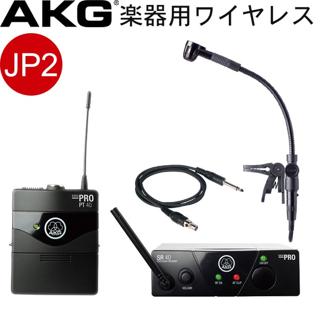 【送料無料】AKG サックスやトランペット向けワイヤレスマイクセット(JP2) WMS40 PRO MINI INSTRUMENTAL SET(JP2)【ラッキーシール対応】