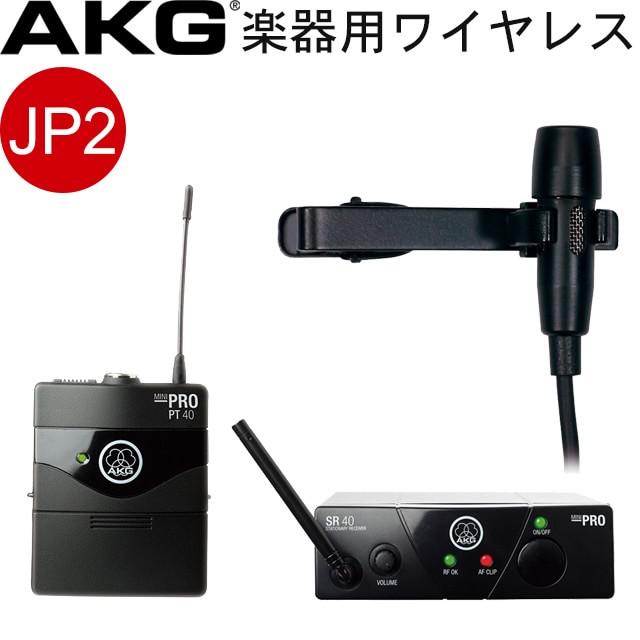 【送料無料】AKG ワイヤレスシステム WMS40PROMINI JP2 タイピンマイク 送受信機セット