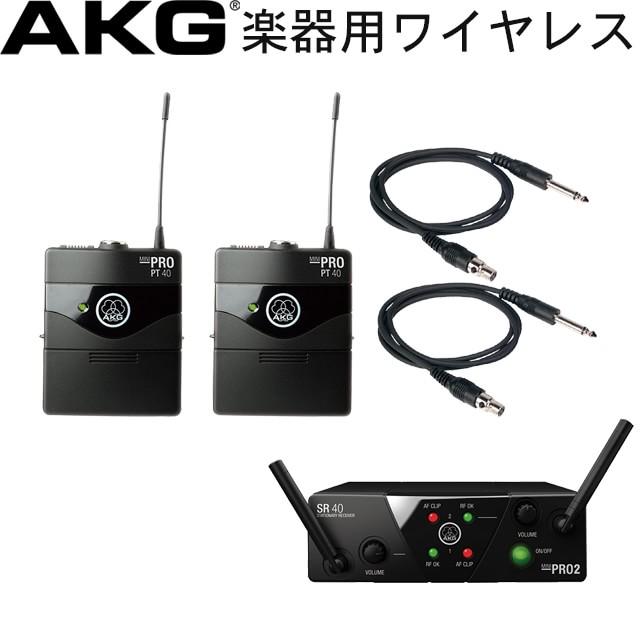 【送料無料】AKG ワイヤレスシステム (楽器やヘッドマイク用送信機2つ/受信機付きセットパック) INSTRUMENTAL SET DUAL
