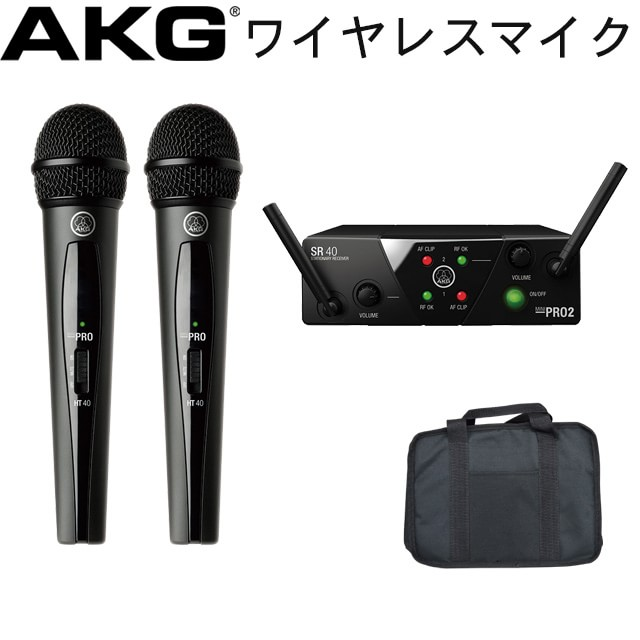 【送料無料】ソフトケース付き■AKG ワイヤレスマイク2本/受信機付きセットパック)WMS40 PRO MINI VOCAL SET DUAL