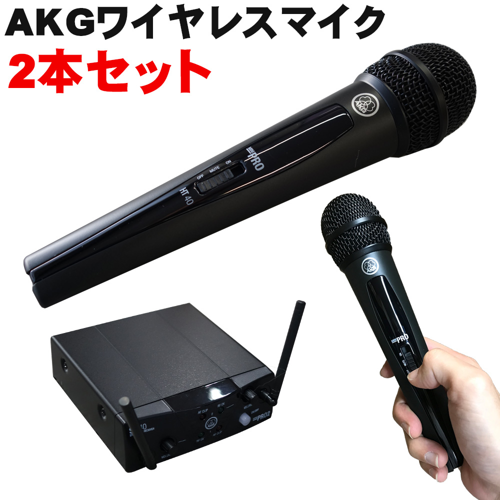 在庫あり【送料無料】AKG ワイヤレスマイク (ハンドマイク2本/2ch受信機付きセットパック) WMS40 PRO MINI VOCAL SET DUAL