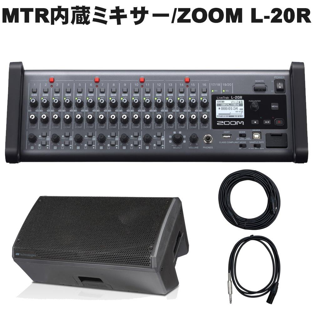 【送料無料】ZOOM デジタルミキサー L-20R  + dBTechnologies パワードスピーカー OPERA10セット