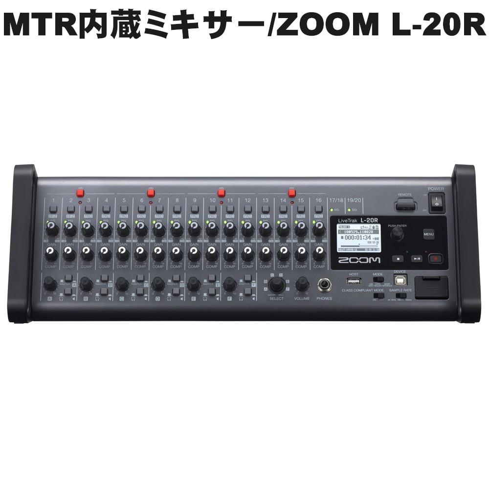 在庫あり【送料無料】ZOOM デジタルミキサー L-20R (16マイク入力/ボックス型ミキサー/iPadリモートコントロール)