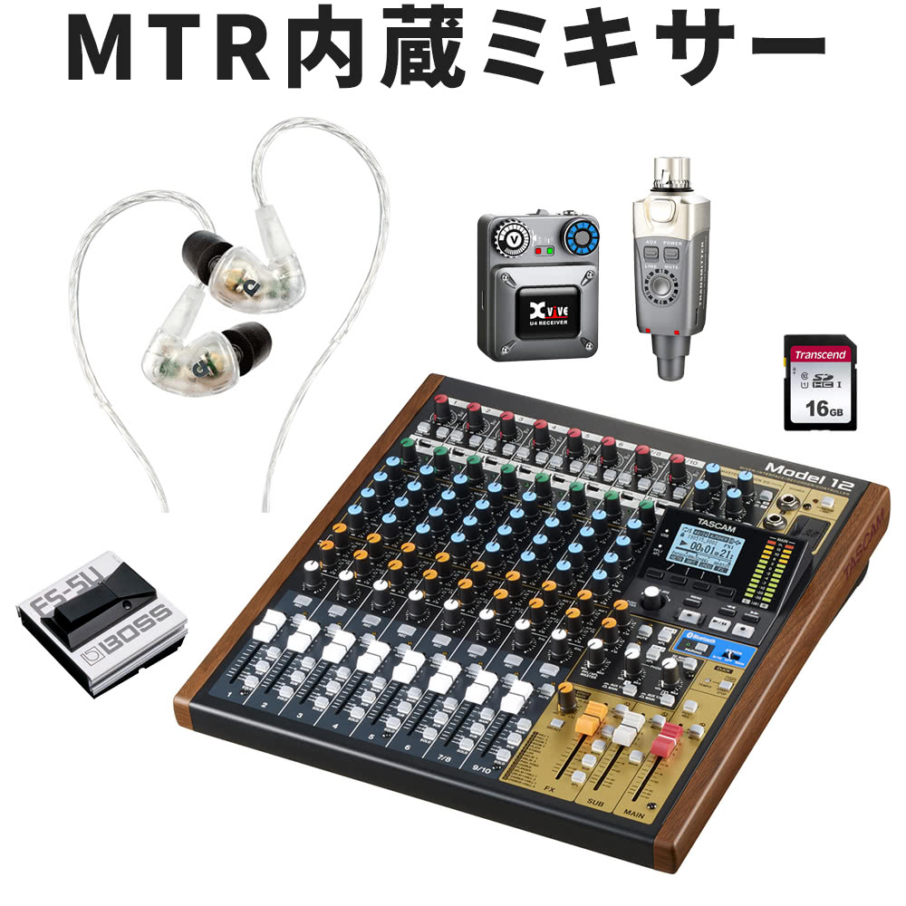 【送料無料】TASCAM MTR内蔵ミキサー MODEL12 + ワイヤレスイヤーモニター付きセット