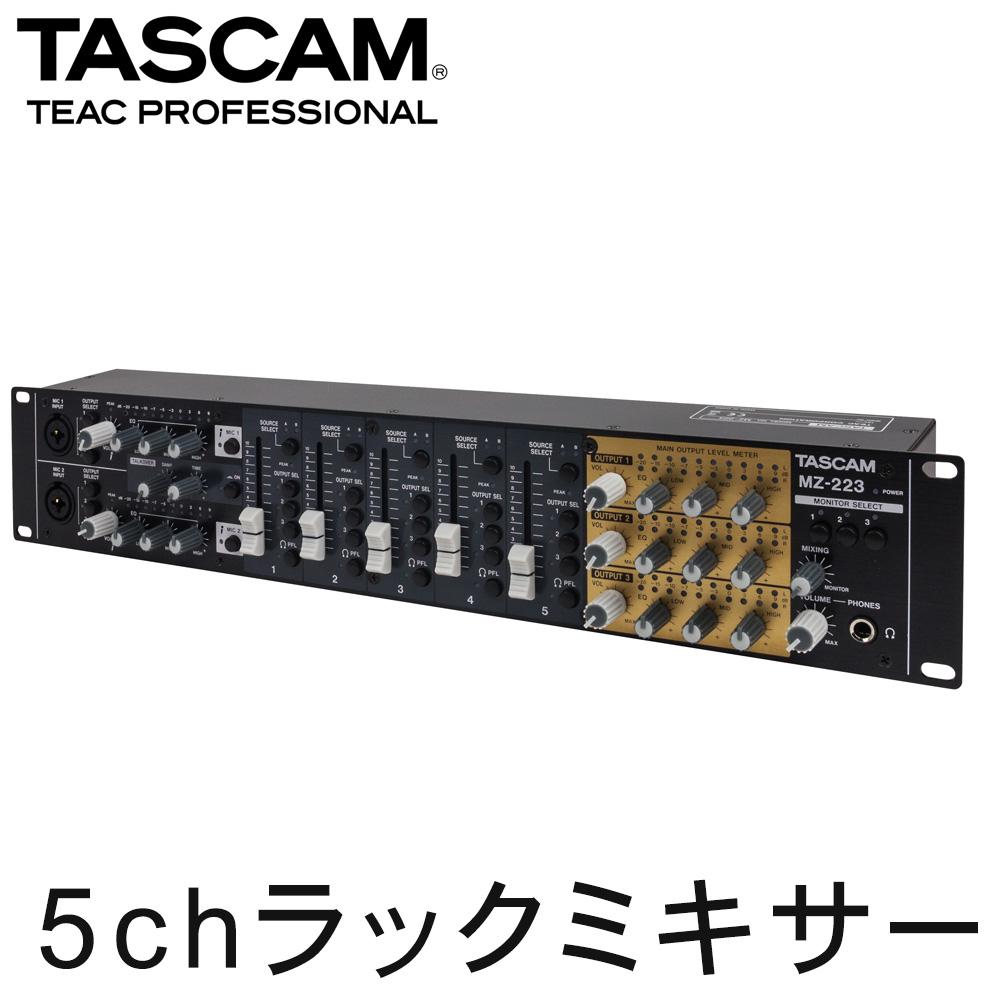 在庫あり【送料無料】TASCAM 5ch業務用ラックミキサー MZ-223 [2Uサイズ]