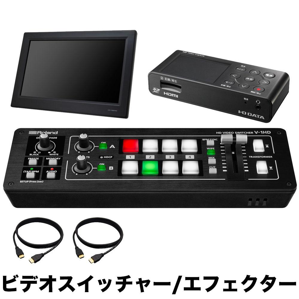 【送料無料】イベント録画セット■Roland ビデオスイッチャー V-1HDとサブモニター ビデオレコーダーのセット【ラッキーシール対応】