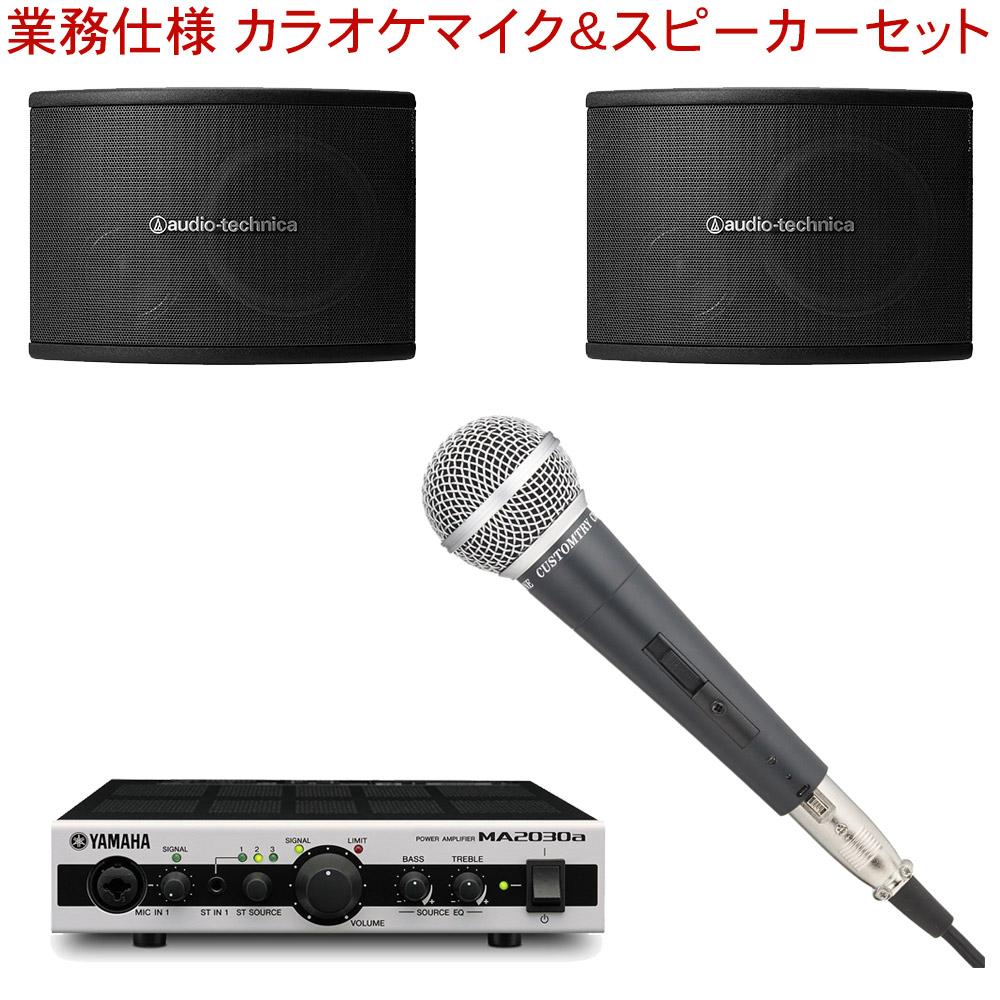 【送料無料】カラオケスピーカーセット YAMAHA ミキシングアンプとオーディオテクニカのスピーカーセット