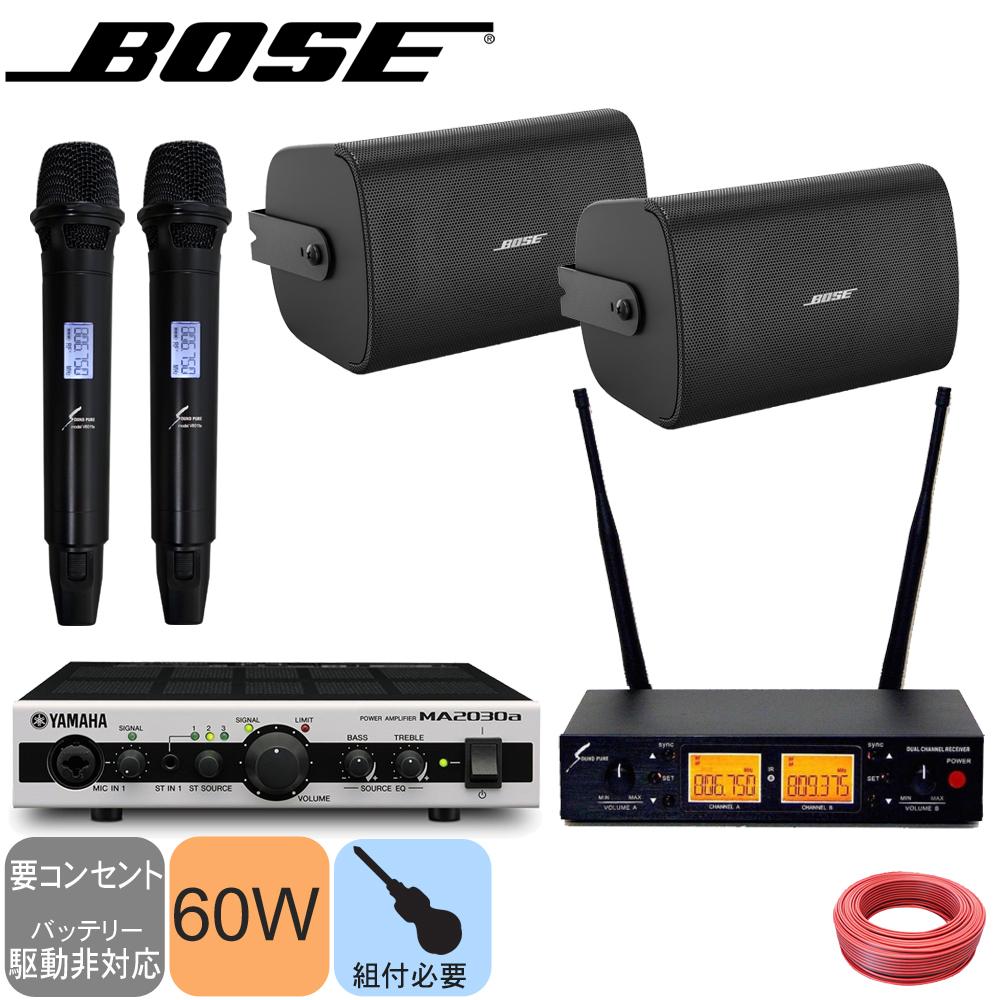 【送料無料】ワイヤレスマイク2本 + BOSE 壁面取付スピーカー2本 設備音響セット ボーズ DS40SE