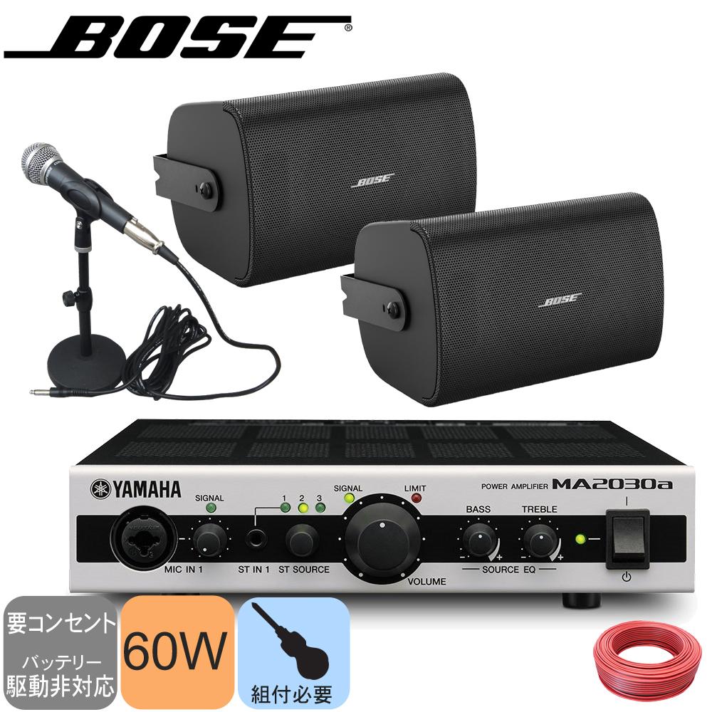 【送料無料】BOSE ボーズ 壁面取付 スピーカー2基+YAMAHA パワーアンプセット 有線マイク1本付き