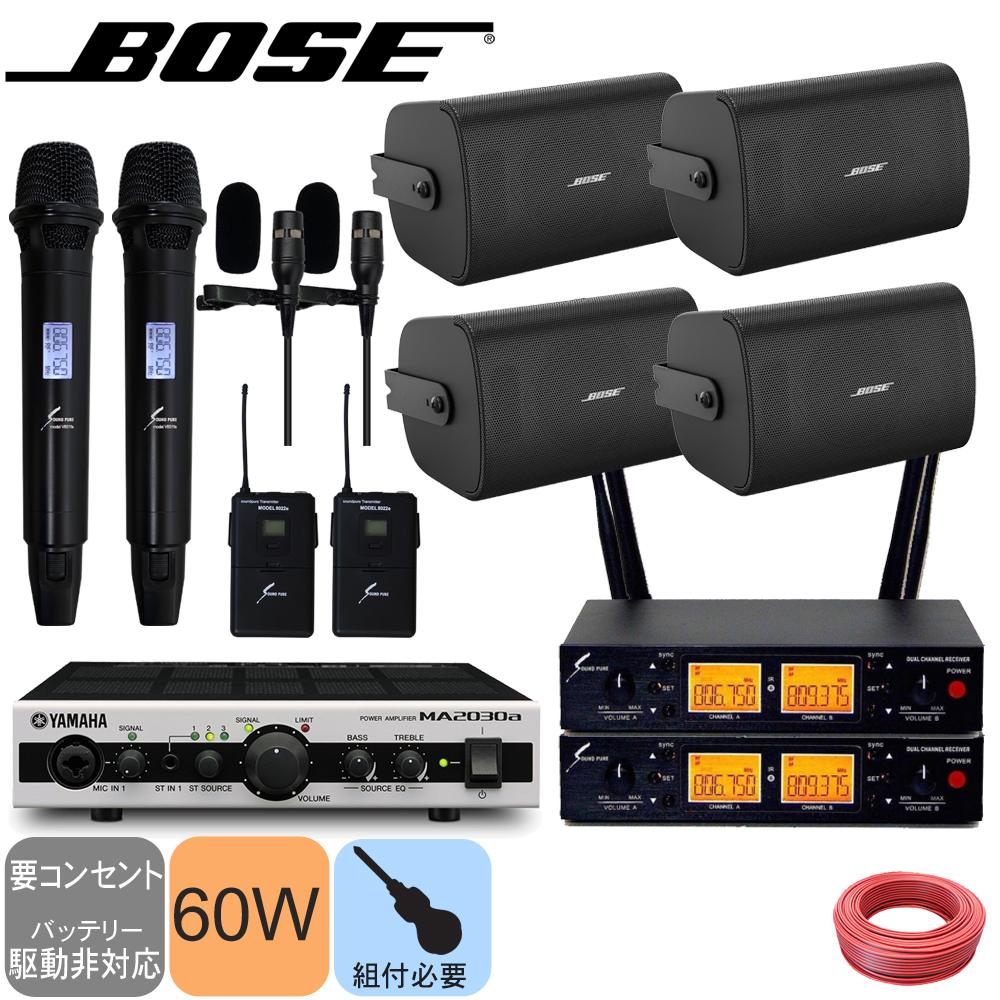 【送料無料】BOSE ボーズ 壁掛けスピーカー DS40SE 4基 + ワイヤレスマイク2本 ピンマイク2個付き 設備音響セット