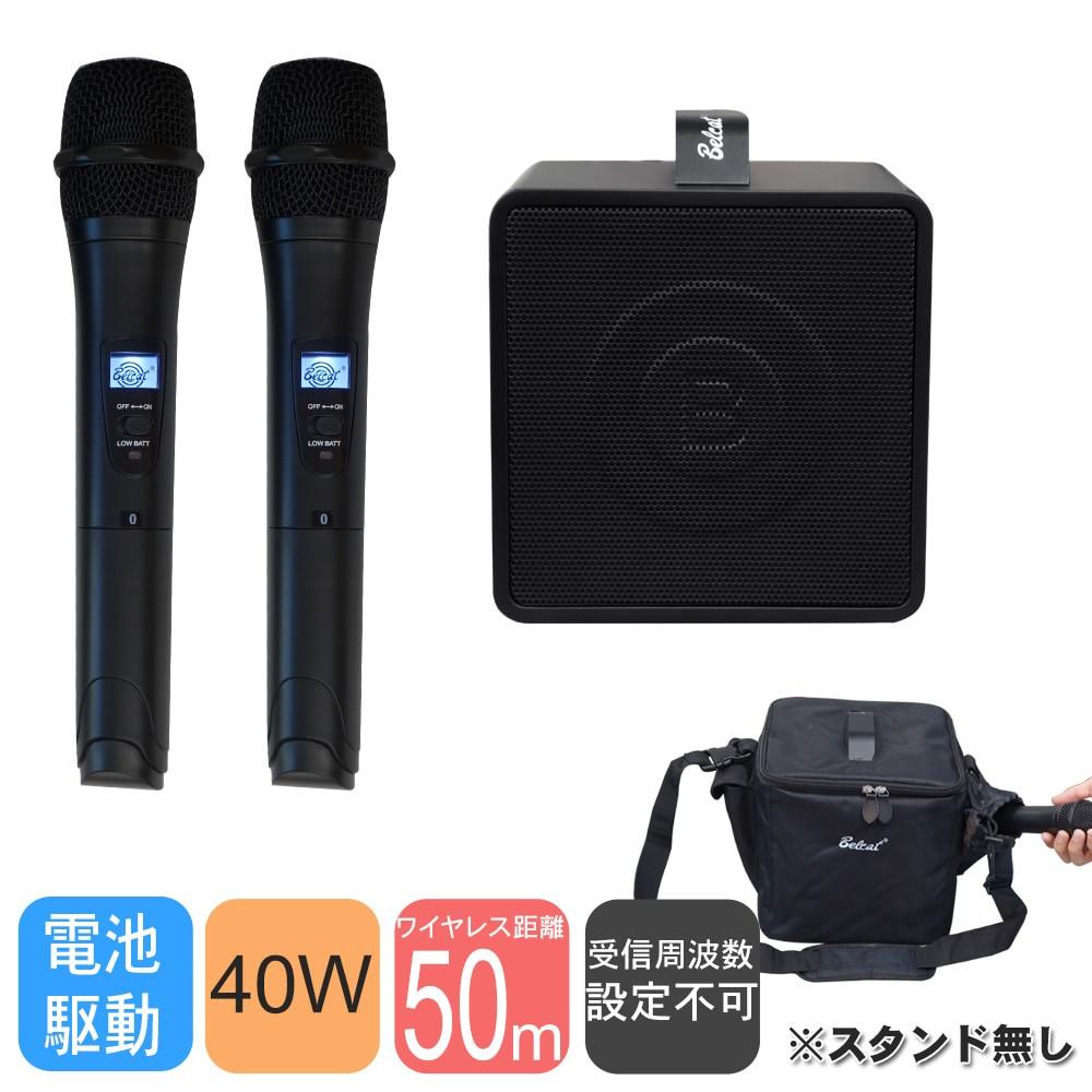 ワイヤレスマイク2本付き スピーカーセット BELCAT 出力40W (スタンド無し) バッテリー駆動対応【東北~九州:送料無料】