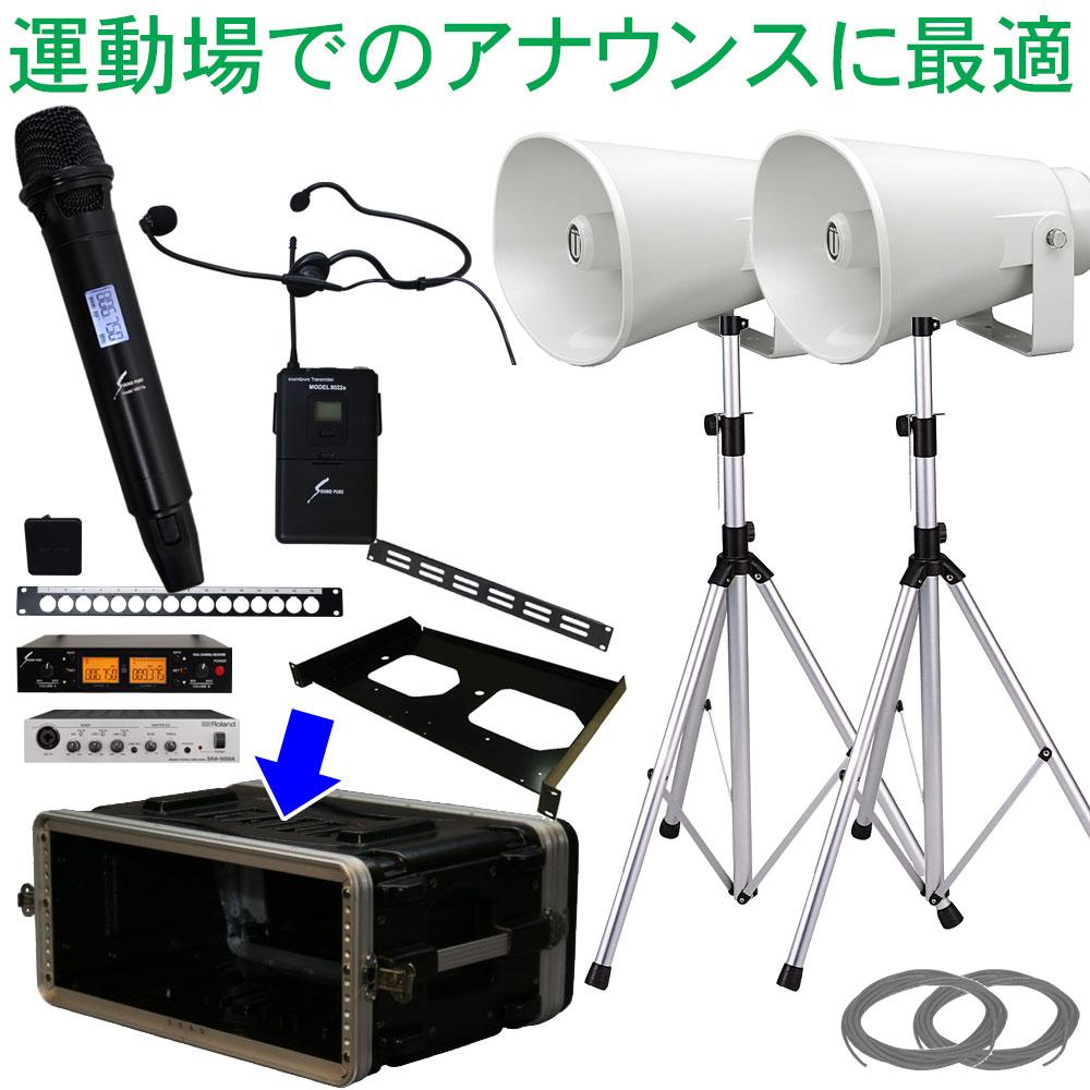 【送料無料】UNIPEX 野外拡声セット ワイヤレスマイク1本・ヘッドマイク1個・ホーンスピーカー2個セット(ラックケース付き)