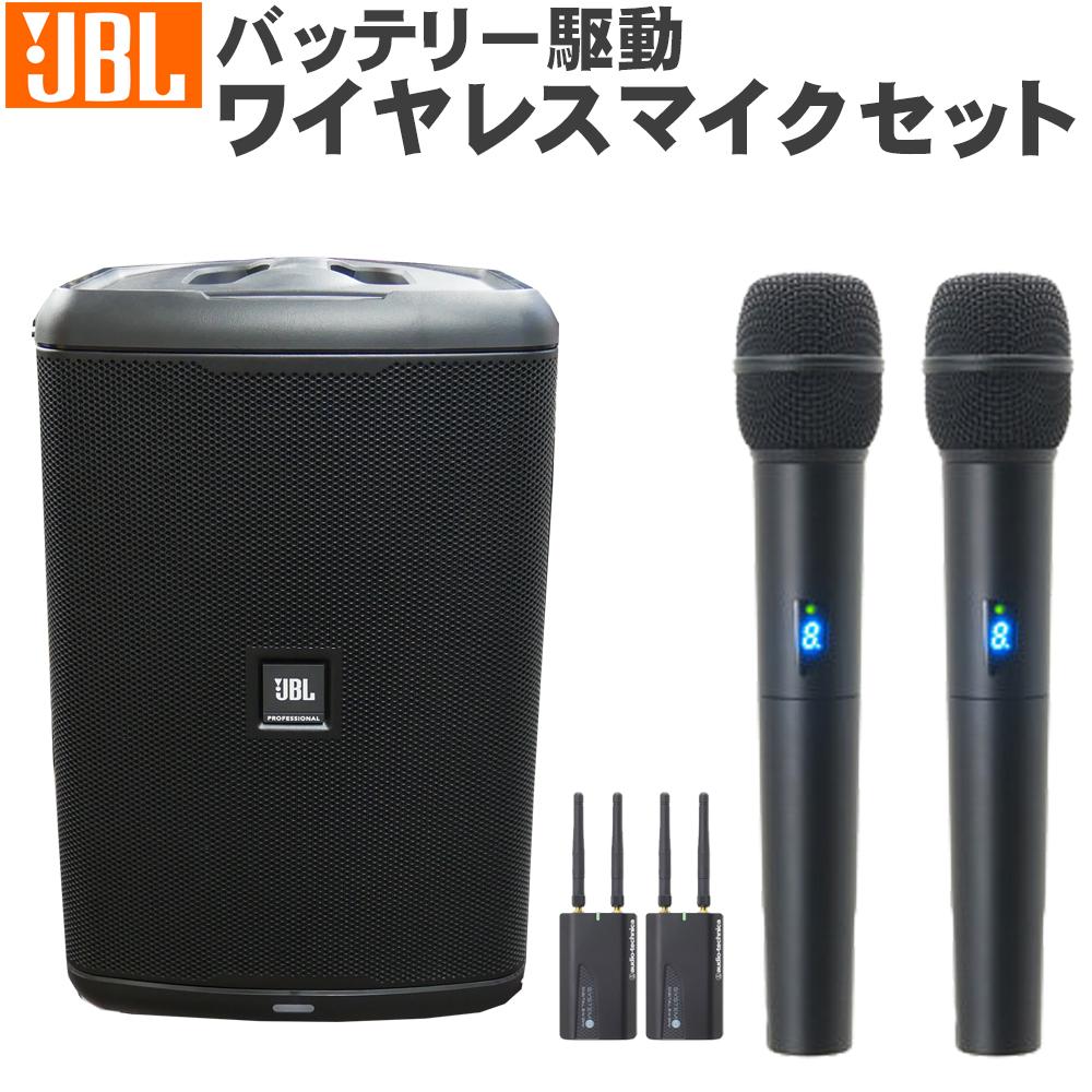 【送料無料】バッテリー駆動型 簡易PAセット JBL EON ONE COMPACT ワイヤレスマイク2本セット