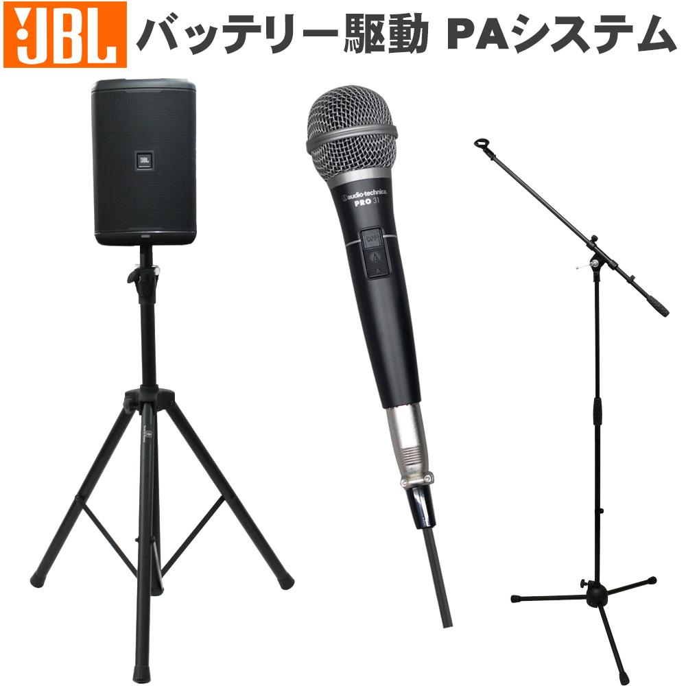 【送料無料】JBL EON ONE COMPACT-Y3 + スピーカースタンド・有線マイク1本付き 簡易PAセット