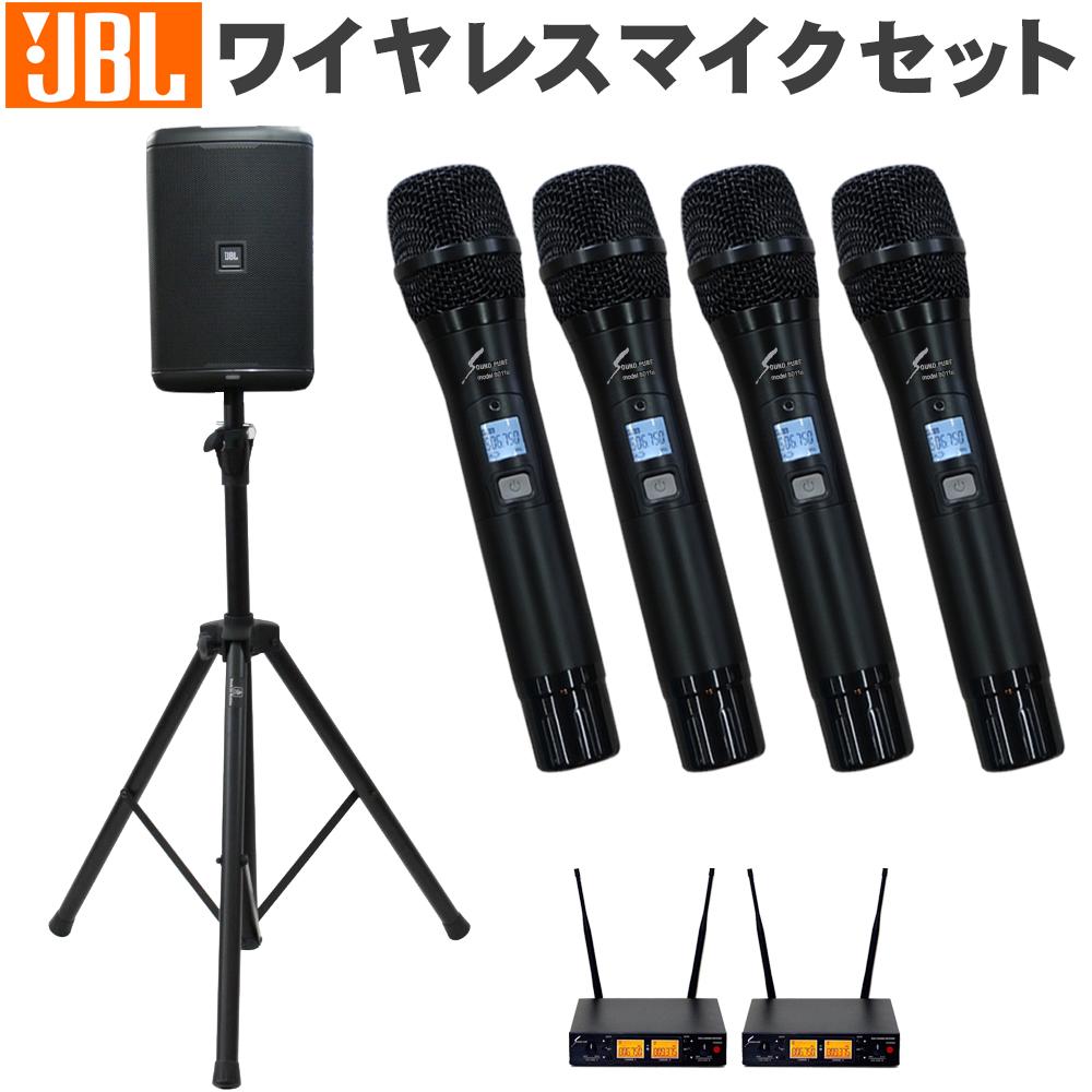 【送料無料】JBL EON ONE COMPACT-Y3 簡易PAセット SOUNDPURE ワイヤレスマイク4本セット スピーカースタンド付き