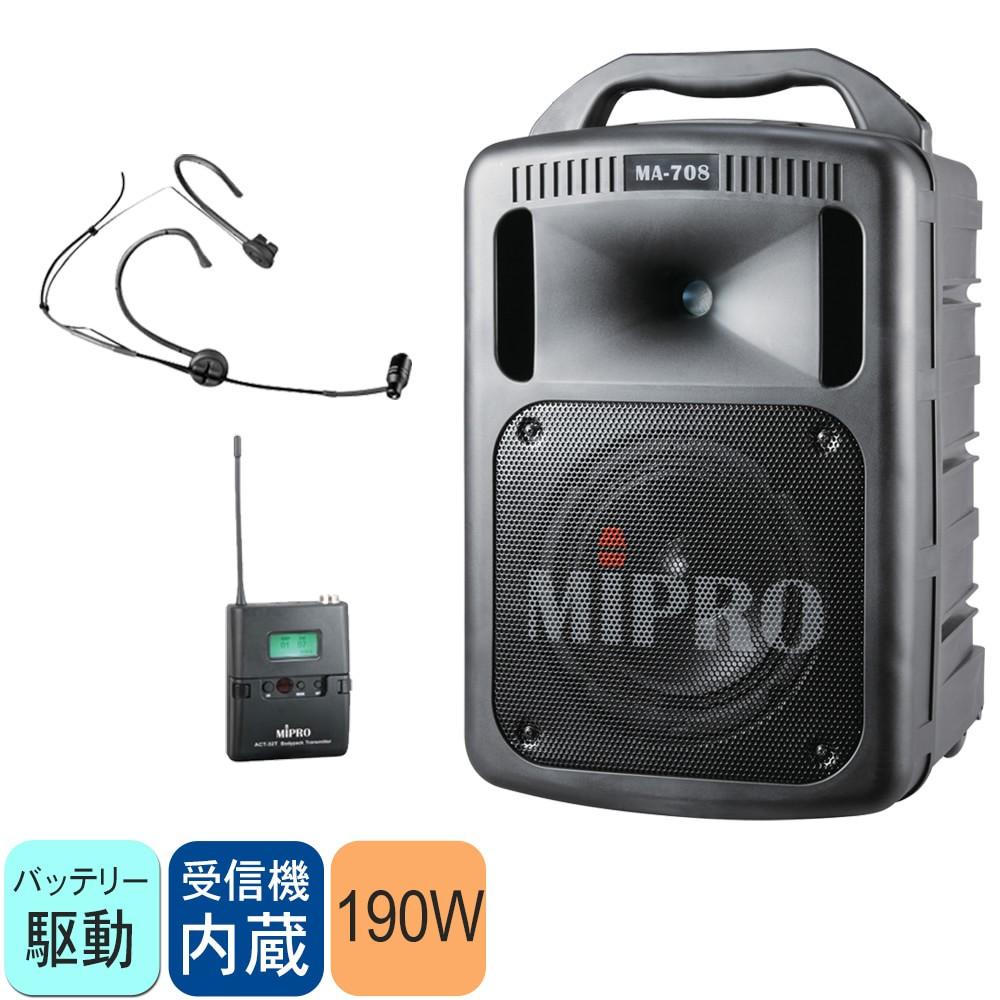 【送料無料】MIPRO 出力190W簡易PAセット ワイヤレスヘッドマイク1個セット 鉛蓄電池内蔵/バッテリー駆動対応