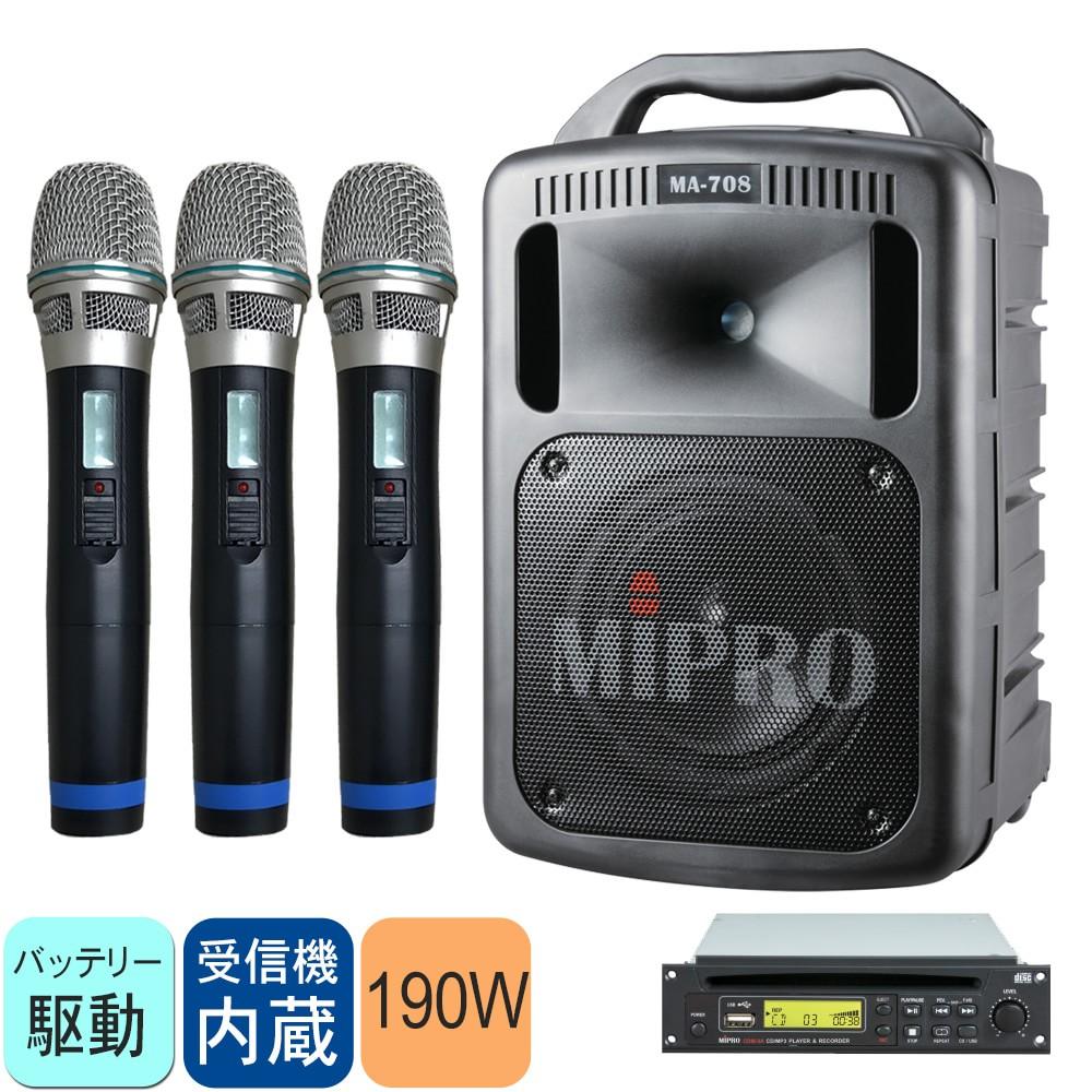 【送料無料】MIPRO 出力190Wアンプ+CDプレイヤー搭載 ワイヤレスマイク3本セット 野外イベントに便利なバッテリー駆動対応