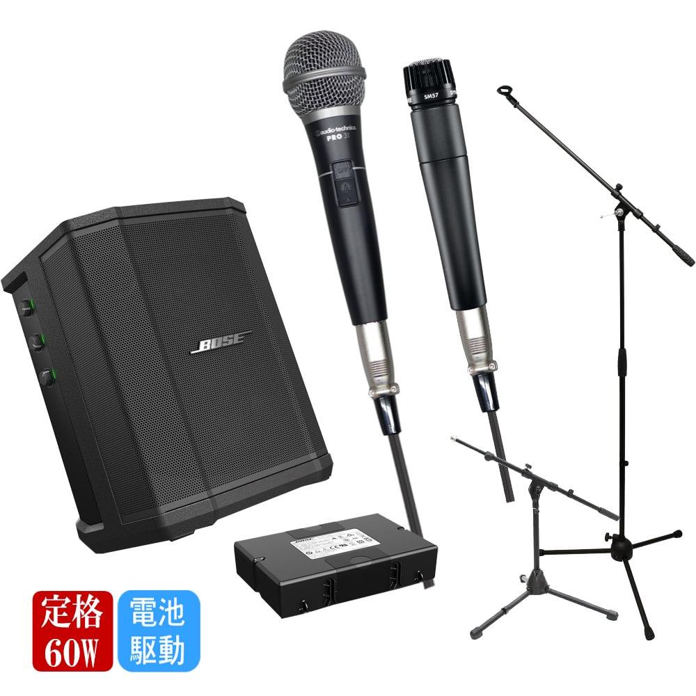 【送料無料】BOSE ボーズ 弾き語りライブセット S1Pro + 楽器集音用マイクとボーカルマイクのセット【ラッキーシール対応】