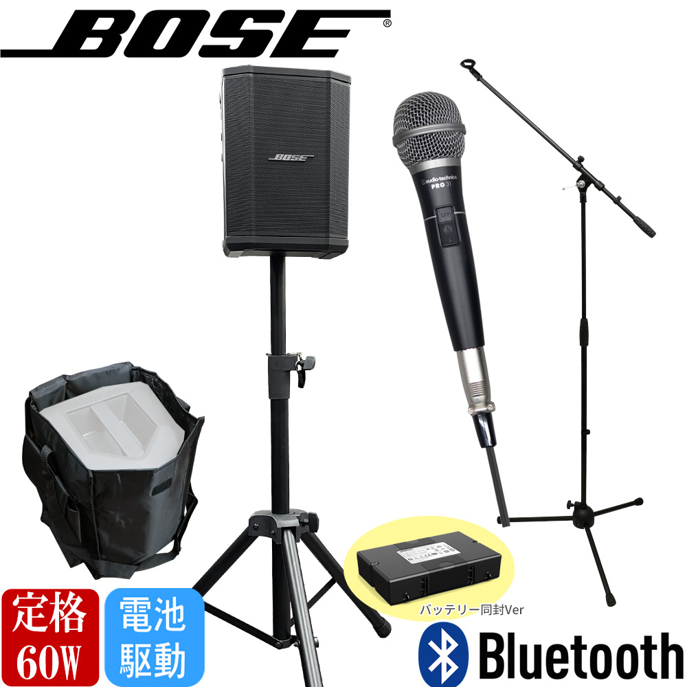 【送料無料】BOSE ボーズ S1Pro ボーカル向きダイナミックマイク1本付き 簡易PAセット【ラッキーシール対応】