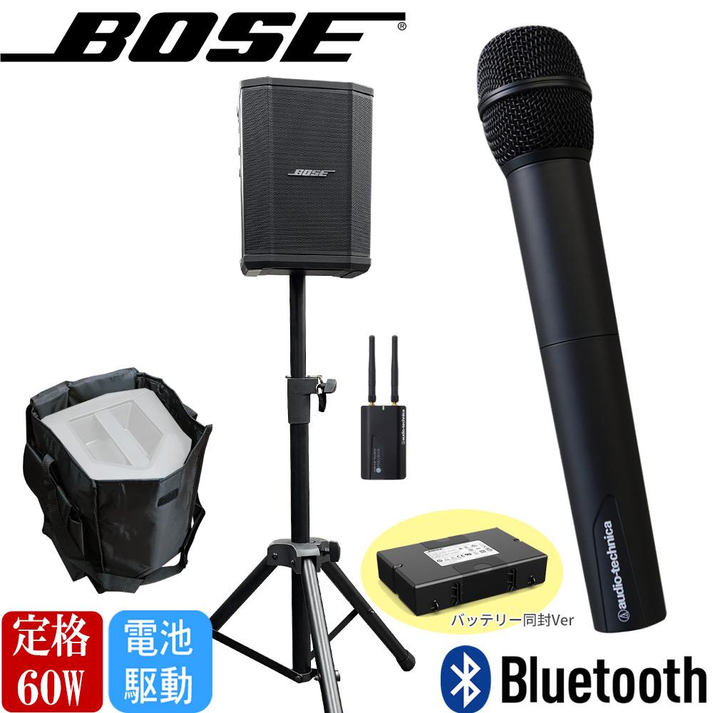 【送料無料】BOSE ボーズ 充電対応スピーカー S1Pro (ワイヤレスマイク1本・スピーカースタンド付き) バッテリー駆動セット【ラッキーシール対応】