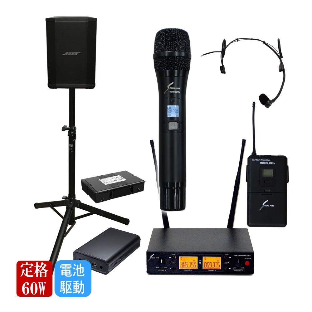【送料無料】BOSE ボーズ ワイヤレスマイク1本 ワイヤレスヘッドマイク1個付き S1Pro 簡易PAセット【ラッキーシール対応】
