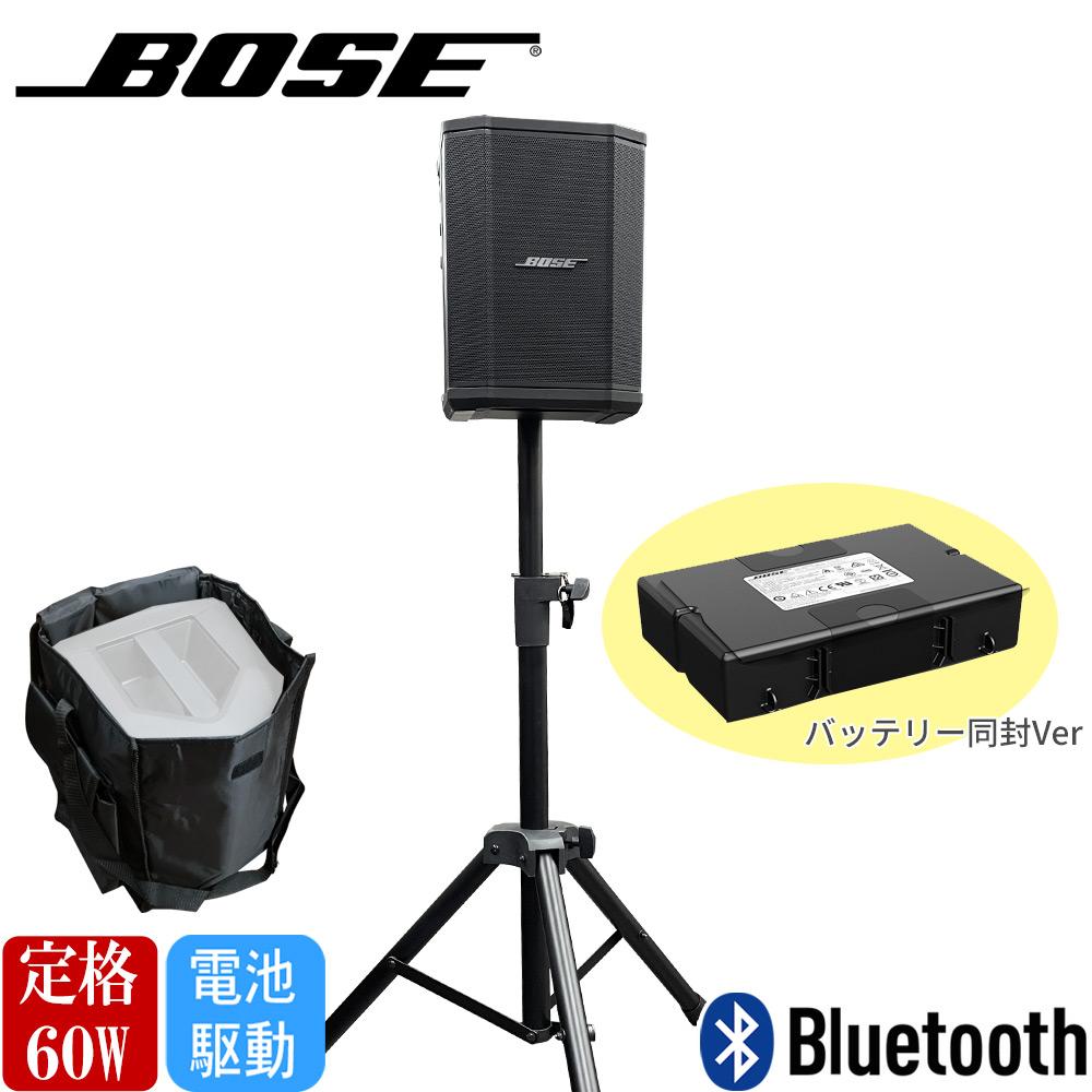 【送料無料】BOSE ボーズ PA用スピーカー S1Pro(社外製小型スピーカースタンド付き)
