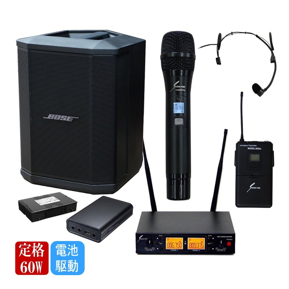 【送料無料】ワイヤレスマイク1本 ヘッドマイク1本付き スピーカーセット BOSE S1 Pro ボーズ 高機能スピーカーセット
